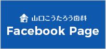 山口こうたろう歯科 Facebook Page